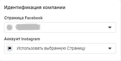 Настройка рекламы в Фейсбук. Идентификация