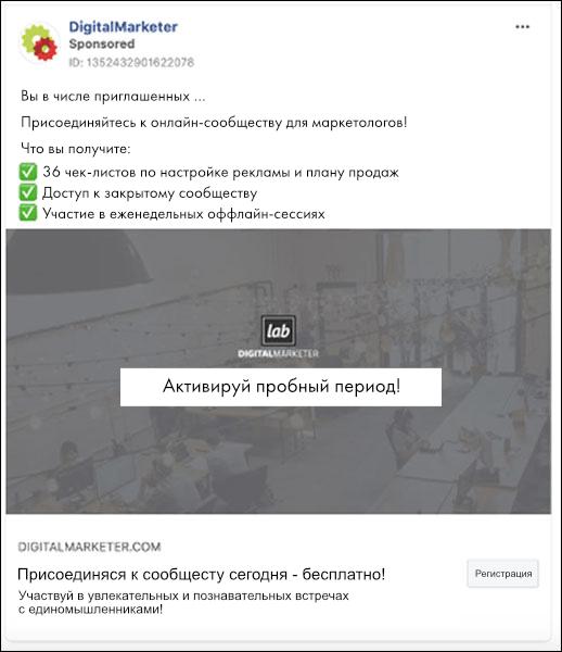 Настройка рекламы в Фейсбук. Пример предложения2