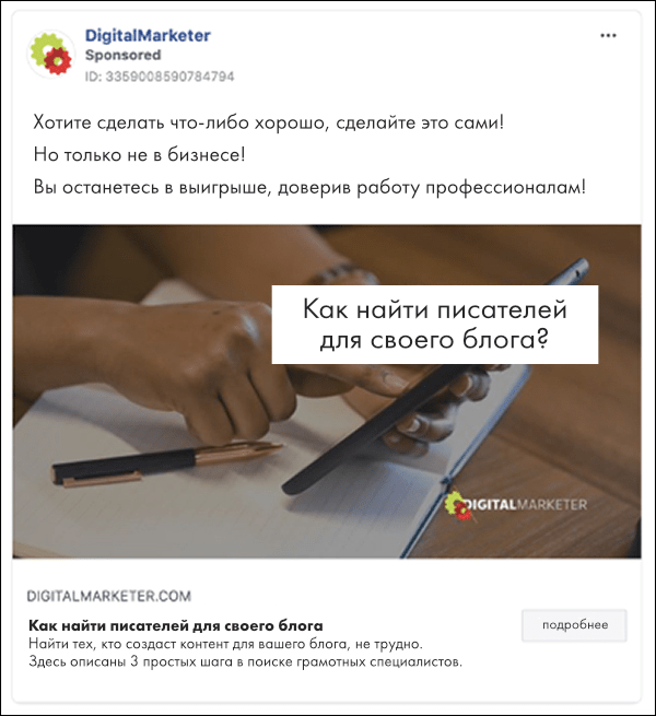 Настройка рекламы в Фейсбук. Пример предложения