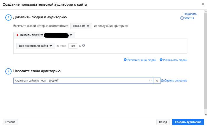 Реклама фейсбук. Аудитория