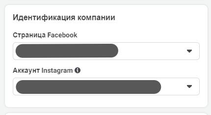 Реклама фейсбук. Индентификация
