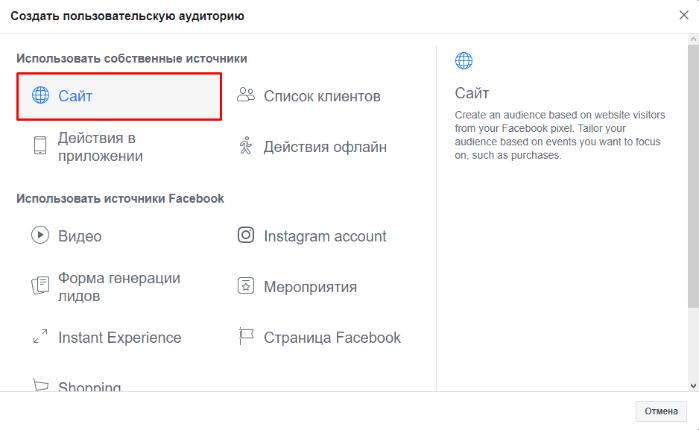 Реклама фейсбук. Источник аудитории