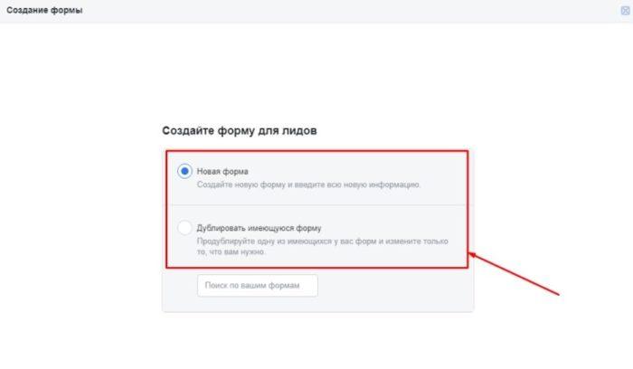 Реклама Фейсбук. Новая форма