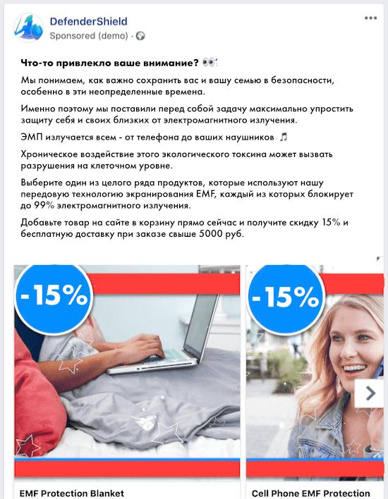 Реклама фейсбук. Пример напоминания2