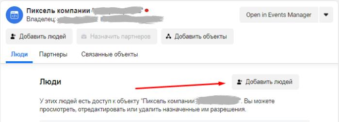 Фейсбук аналитика. Добавить людей