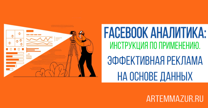 Фейсбук аналитика