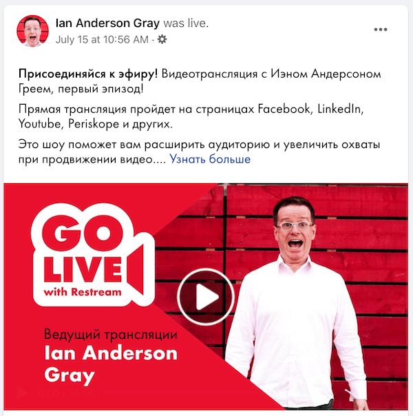 Facebook Live. Пример рекламы
