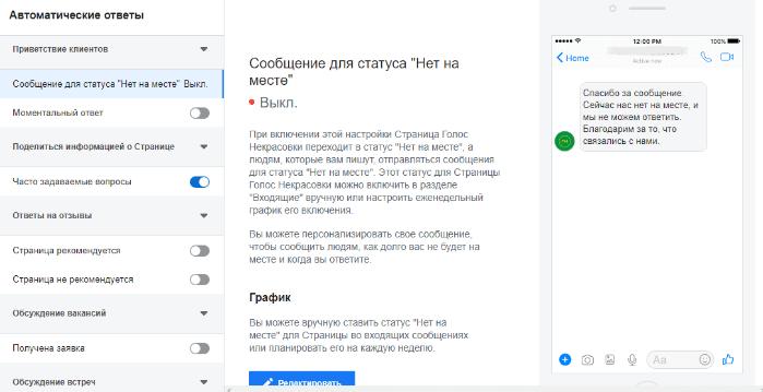 Facebook Messenger. Автоматические ответы