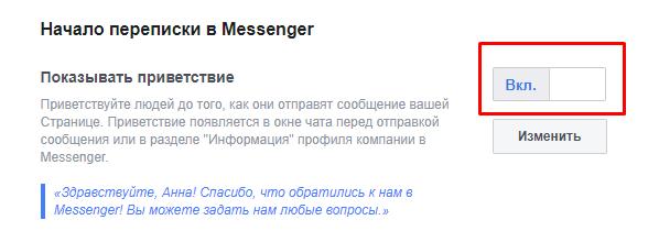 Facebook Messenger. Автоматический ответ