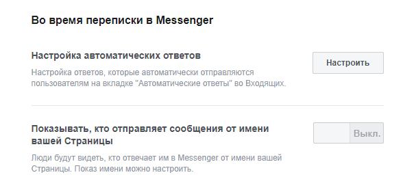 Facebook Messenger. Настройка автоматических ответов