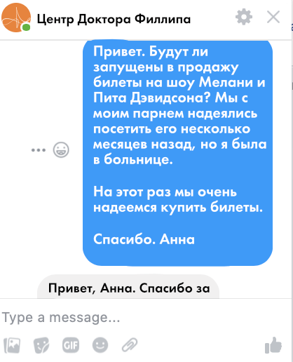 Facebook Messenger. Сообщение