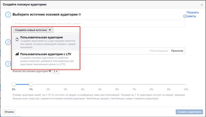 создать аудиторию facebook: создать новый источник похожей аудитории в facebook ads