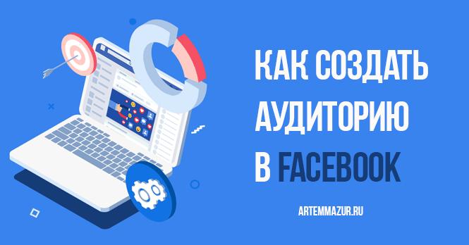 создать аудиторию facebook