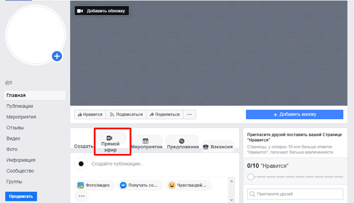 кнопка прямой эфир на странице
