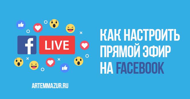 настроить прямой эфир facebook