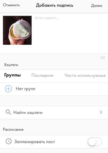 Оформление Инстаграм. Планирование