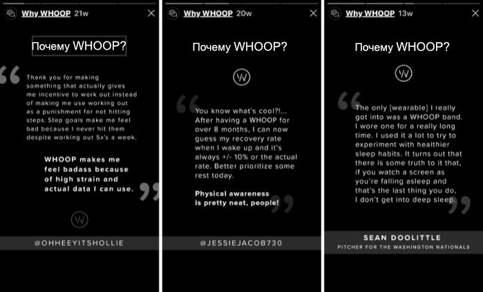 Отзывы клиентов. Истории Whoop