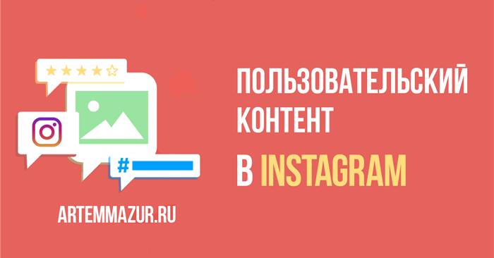 пользовательский контент в instagram