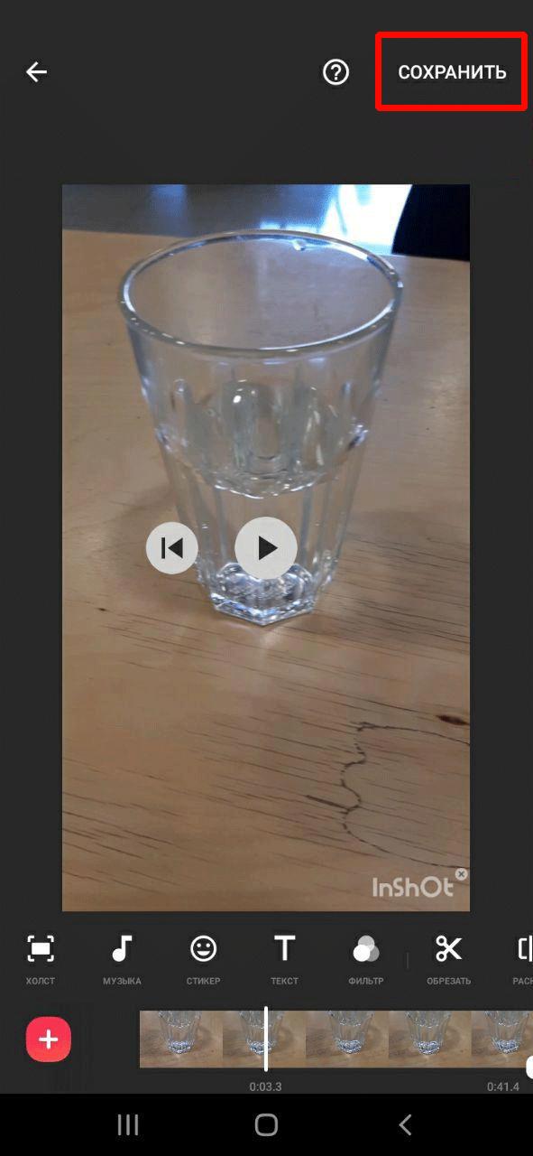 экспорт видео в InShot