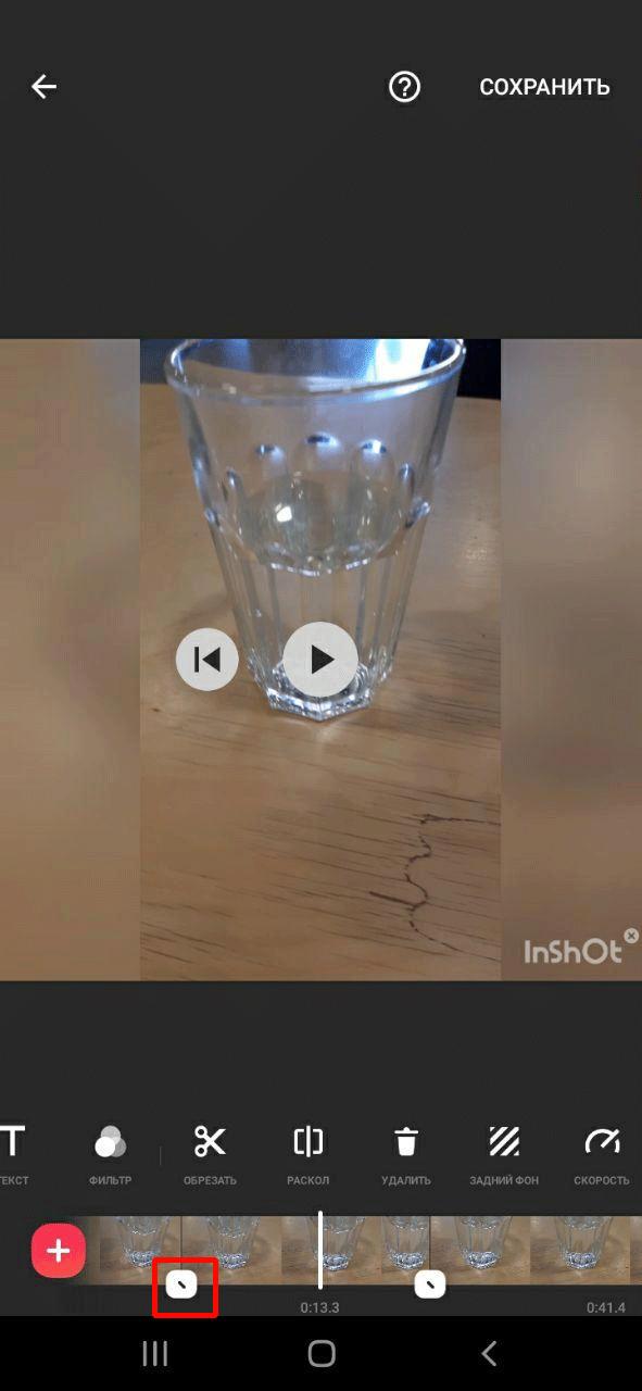 места переходов в видео в InShot