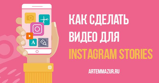 как сделать видео для instagram stories