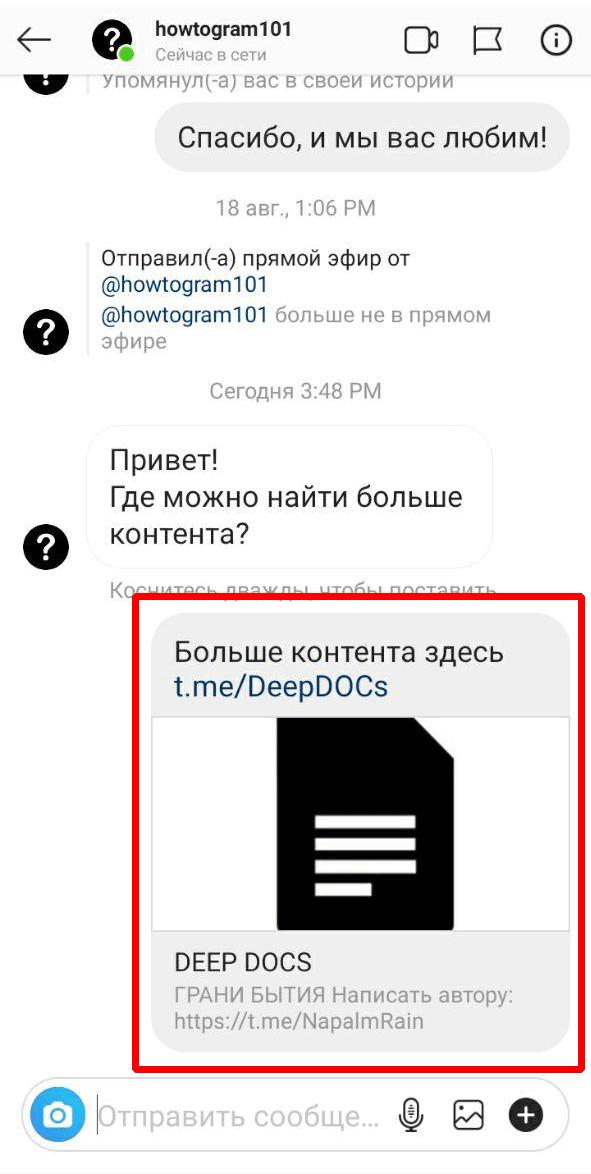 быстрый ответ со ссылкой
