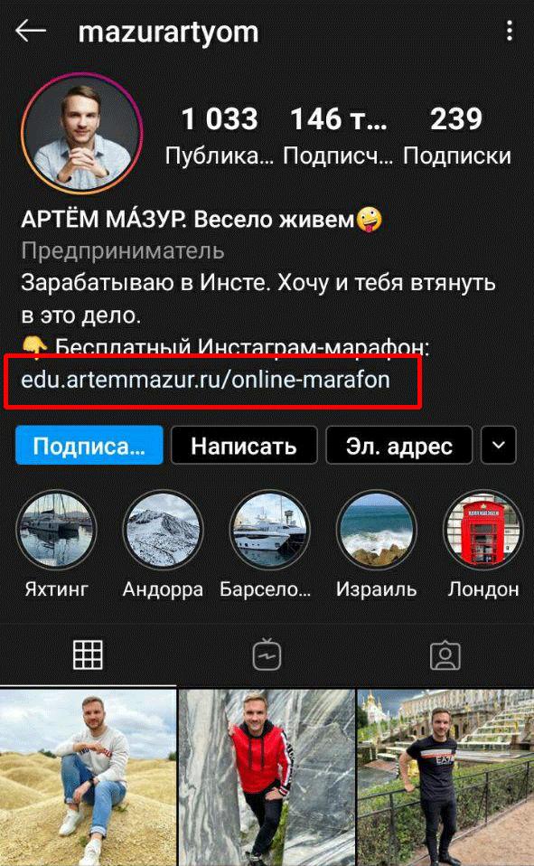добавить ссылку в инстаграм ссылка в шапке