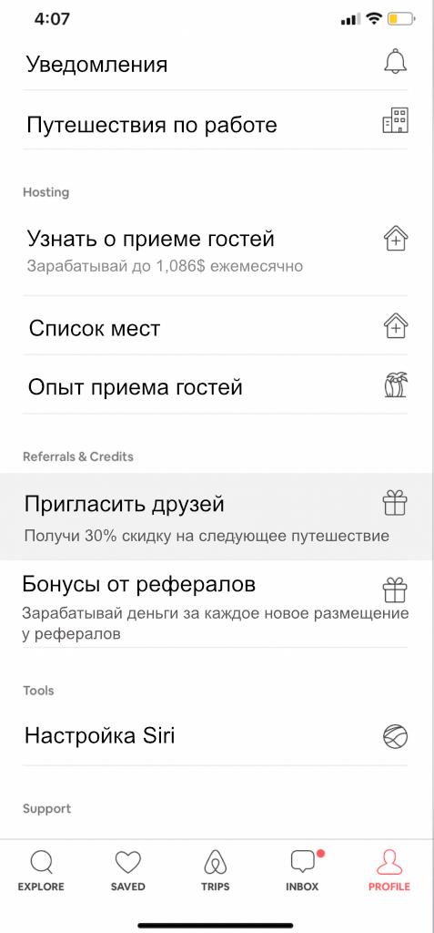 Мобильное приложение. Реферальная программа