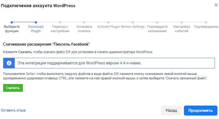Отслеживание рекламы. WordPress плагин