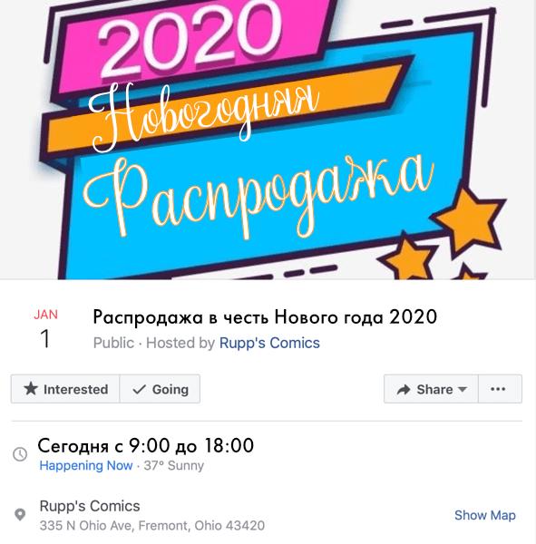 Распродажа в Facebook. Мероприятие