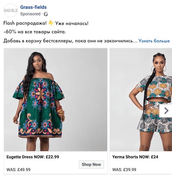 Реклама Фейсбук. Flash распродажа