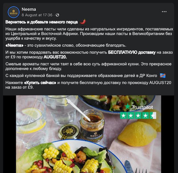 Реклама Фейсбук. Напоминание