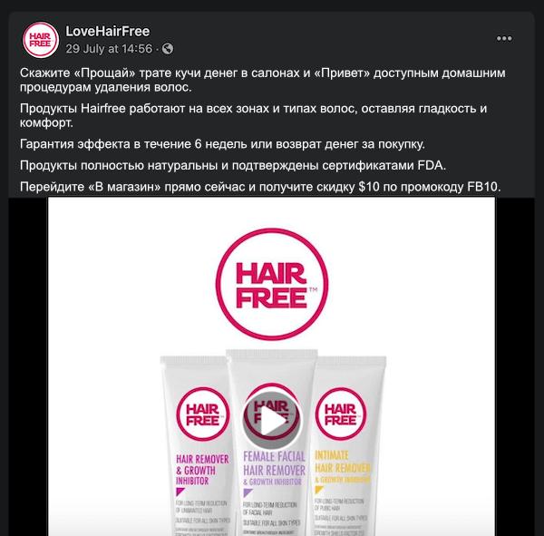 Реклама Фейсбук. Пример
