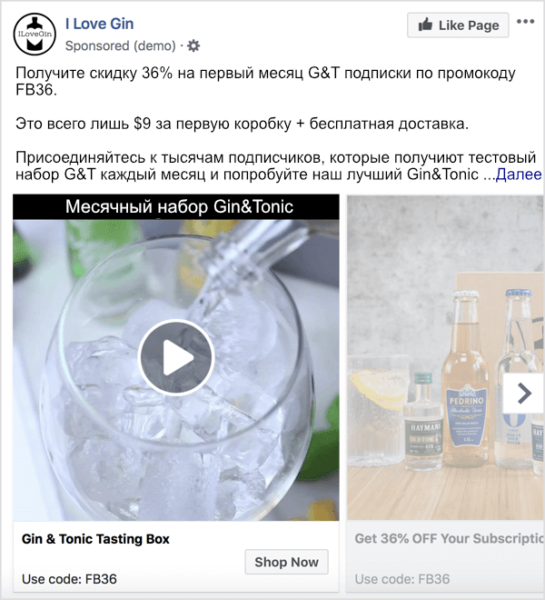 Типы рекламы facebook. Карусель