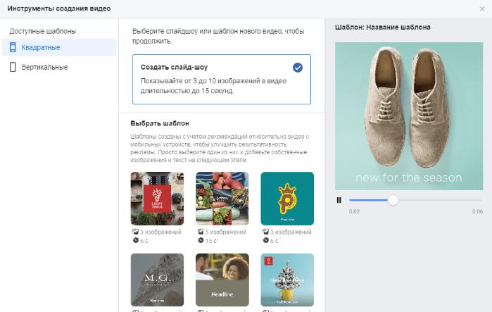 Типы рекламы facebook. Шаблоны