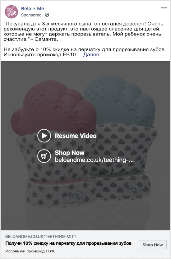 Типы рекламы facebook. Слайд-шоу