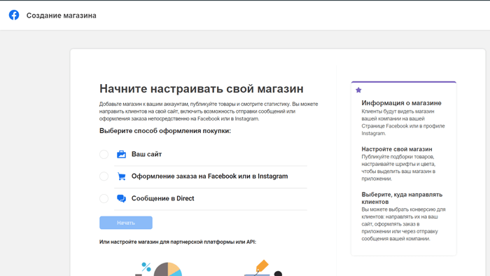 Commerce Manager начать настройка выбор оплаты