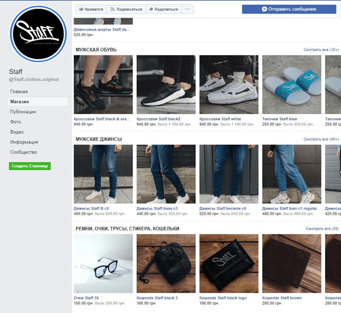 примеры магазинов на фейсбук