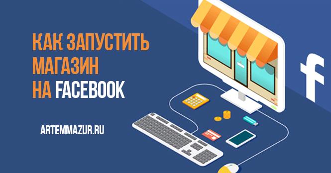 как запустить магазин на фейсбук