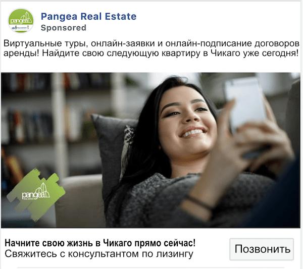 Сlick to call. Пример рекламы