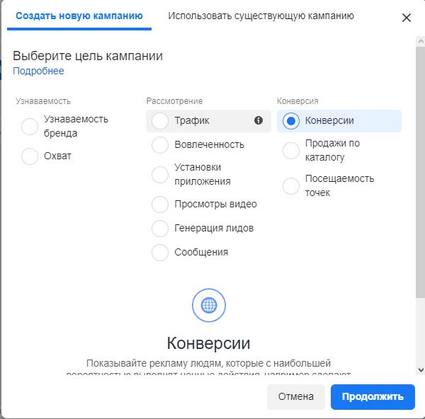 Email рассылка. Цель конверсии