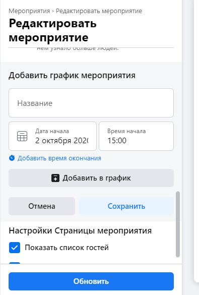 Фейсбук мероприятия. График