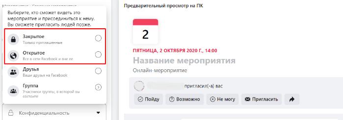 Фейсбук мероприятия. Конфиденциальность
