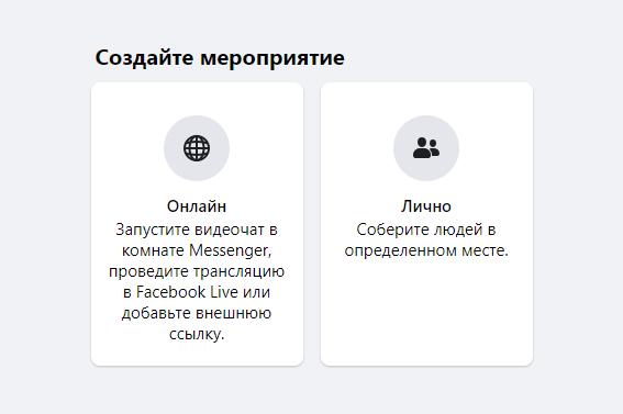 Фейсбук мероприятия. Организация