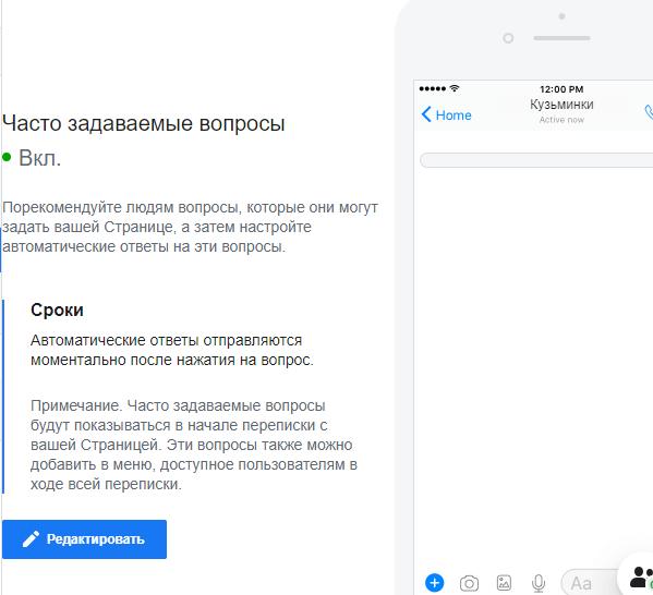 Facebook Messenger. FAQ