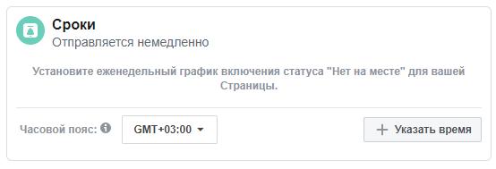 Facebook Messenger. График