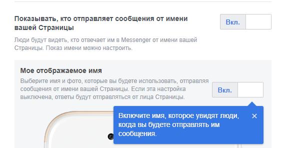 Facebook Messenger. Имя и фото