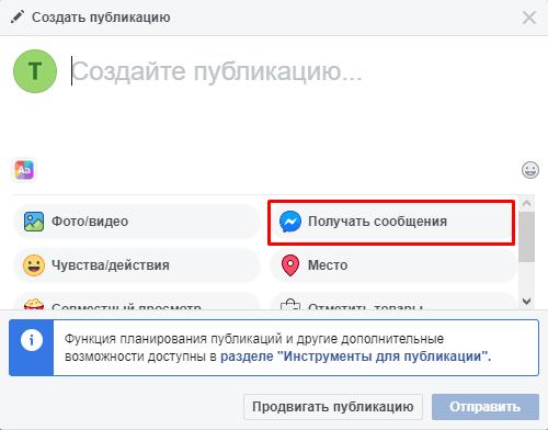 Facebook Messenger. Сообщения