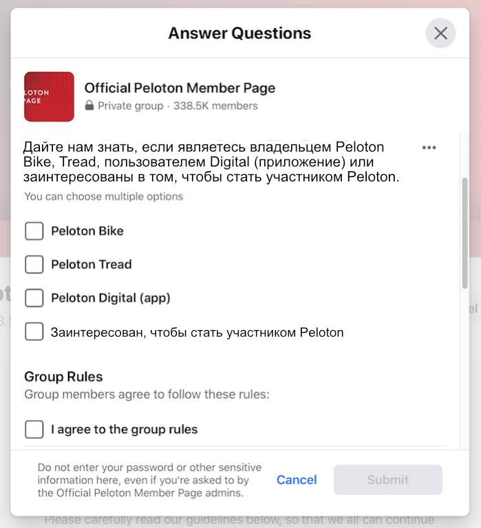 Группы в Фейсбук. Пример вопросов