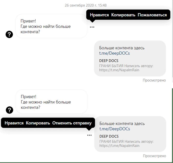 директ опции сообщений